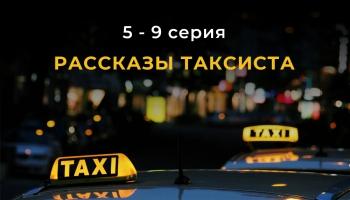 Радиотеатр представляет: Рассказы таксиста 5 - 9 серия