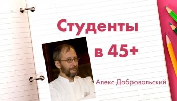"""""""Такие мы"""": Студенты в 45+. История Алекса Добровольского"""