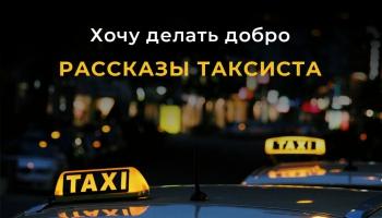 Рассказы таксиста. Тридцать первая серия: «Хочу делать добро»