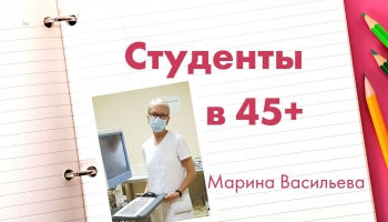 """""""Такие мы"""": Студенты в 45+. История Марины Васильевой"""