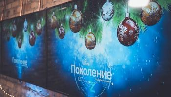 Как современный латвийский подросток относится к празднованию Нового Года