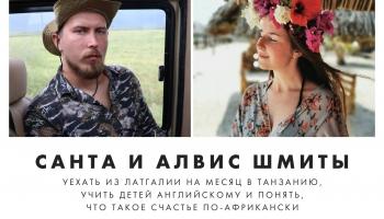 """""""Такие мы"""": волонтеры. История Санты и Алвиса Шмитов"""