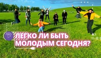 Увлекательный опыт: возможности молодых людей реализовать себя в Латвии и за рубежом