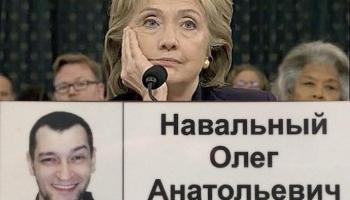 """Лента событий: 11-часовая """"пытка"""" Хиллари Клинтон и тюремные сводки Навального"""