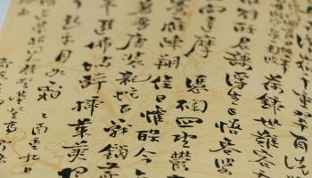Китайская философия и современность