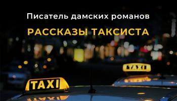 Рассказы таксиста. Двадцать девятая серия: «Писатель дамских романов»