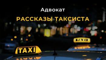 Рассказы таксиста. Тридцать четвёртая серия: «Адвокат»