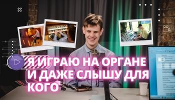 Яков Бурляев: Я играю на органе, и даже слышу, для кого