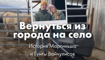Вернуться из города на село. История Мартиньша и Гунты Вайчулисов