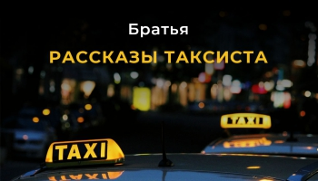 Рассказы таксиста. Двадцать вторая серия: «Братья»