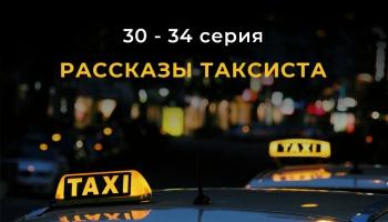 Радиотеатр представляет:   Рассказы таксиста      30 - 34 серия