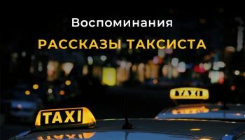 Рассказы таксиста. Тридцать седьмая серия: «Воспоминания»