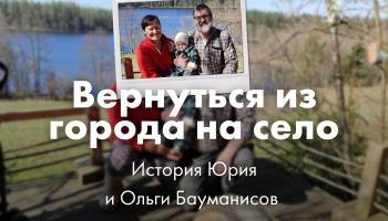 Bсе началось с палатки у озера. История Юрия и Ольги Бауманисов