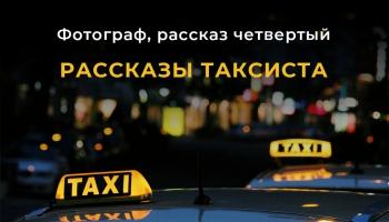 Рассказы таксиста. Двадцать четвёртая серия. «Фотограф, рассказ четвертый»