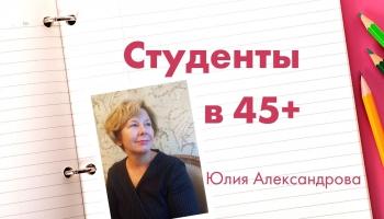 """""""Такие мы"""": Студенты в 45+. История Юлии Александровой"""