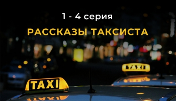 Радиотеатр представляет: Рассказы таксиста 1 - 4 серия