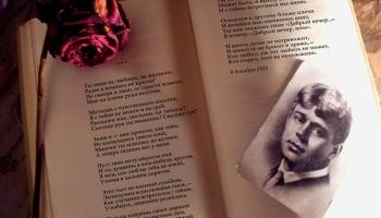 Отмечая 125-летие со дня рождения великого поэта Сергея Есенина