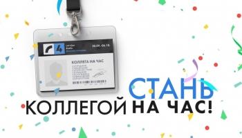 """Коллега на час: """"Домская площадь"""" празднует День рождения и приглашает в гости!"""