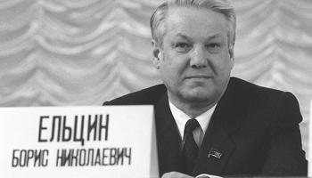 Президент и человек: Борис Ельцин в российской и мировой истории