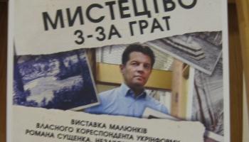 «Искусство из-за решетки». Выставка Романа Сущенко в Риге