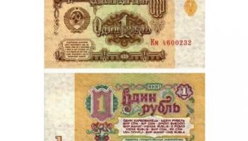 Par naudas vienību - rublis