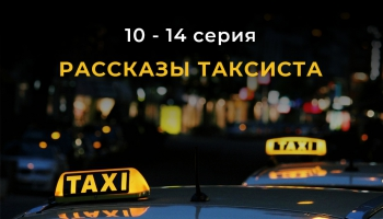 Радиотеатр представляет: Рассказы таксиста 10 - 14 серия