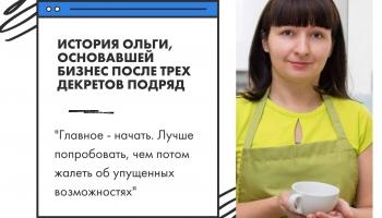 Вернуться на рынок труда. История Ольги, основавшей бизнес после трех декретов подряд