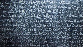 Историческое языкознание. Как говорили в древности?
