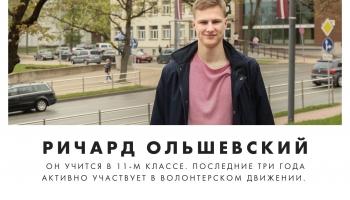 """""""Такие мы"""": волонтеры. История Ричарда Ольшевского"""