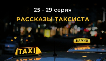 Радиотеатр представляет: Рассказы таксиста 25 - 29 серия