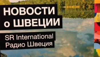 Радио Швеция на русском: история русских летописцев из Стокгольма