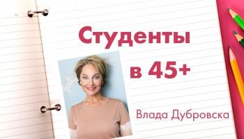 """""""Такие мы"""": Студенты в 45+. История Влады Дубровски"""