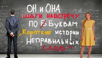 """Арвис Колманис """"Короткие истории неправильных слов"""""""