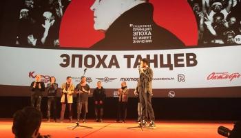 """Rīga IFF - stāsts par filmu """"Deju laikmets"""""""