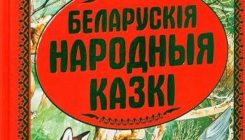 Беларускія казкі гучаць на online уроках