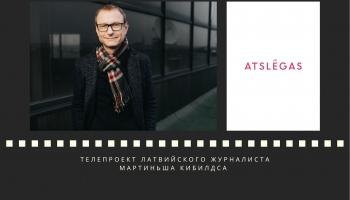 Возрождается телепроект латвийского журналиста Мартиньша Кибилдса «Atslēgas»