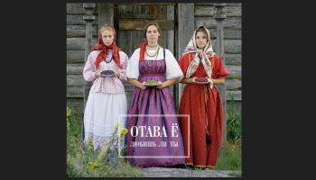 Lietuviešu sutartines Burjatijā, akordeons Somijā, mīlas un joku dziesmas gusļu pavadībā