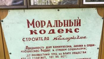 Радиоэкскурсия по Трапене. Музей старинных вещей