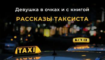 Рассказы таксиста. Тридцать вторая серия: «Девушка в очках и с книгой»