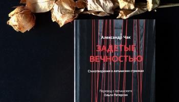 Krievijā klajā nācis Olgas Pētersones Čaka ''Mūžības skarto'' atdzejojums