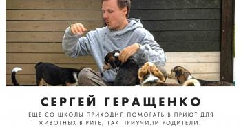 """""""Такие мы"""": волонтеры. История Сергея Геращенко"""