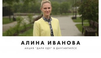 """""""Такие мы"""": волонтеры. История Алины Ивановой"""