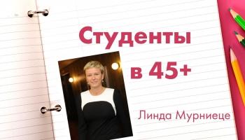 """""""Такие мы"""": Студенты в 45+. История Линды Мурниеце"""