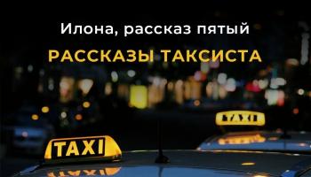 Рассказы таксиста. Тридцать шестая серия: «Илона, рассказ пятый»