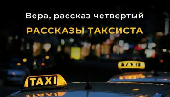 Рассказы таксиста. Тридцать третья серия: «Вера, рассказ четвертый»