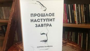 Марина Галевска: женский взгляд на детектив