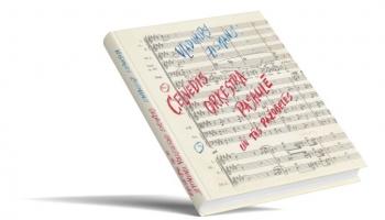 """Zismana grāmatas """"Ceļvedis orķestra pasaulē un tās pažobelēs"""" tapšana un atsauksmes"""