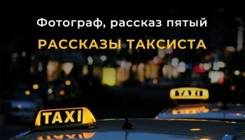 Рассказы таксиста. Двадцать пятая серия. «Фотограф, рассказ пятый»